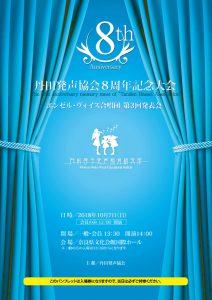 丹田発声協会8周年記念大会 エンゼル・ヴォイス合唱団 第3回発表会