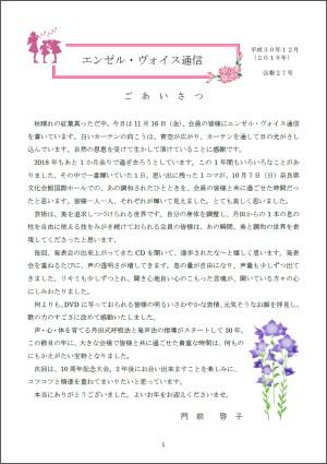 エンゼル・ヴォイス通信 平成30年12月 会報27号