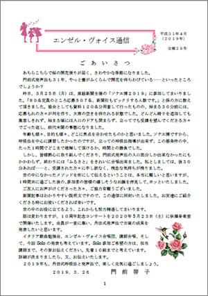 エンゼル・ヴォイス通信 平成31年4月 会報28号