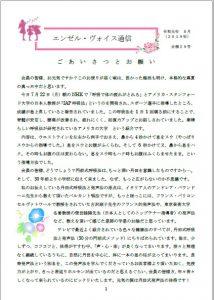 エンゼル・ヴォイス通信 令和元8月 会報29号