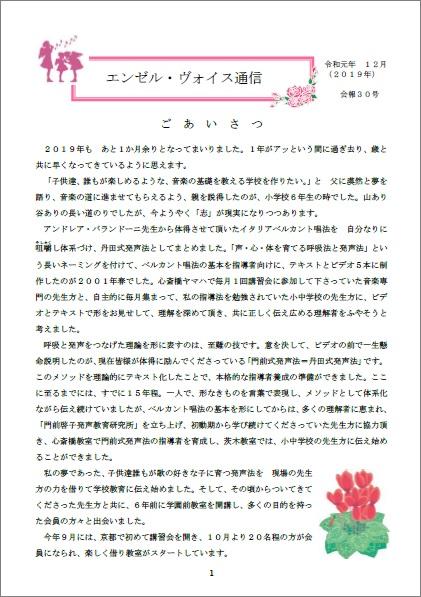 エンゼル・ヴォイス通信 令和元年12月 会報30号