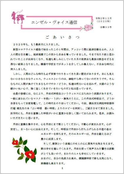 エンゼル・ヴォイス通信 令和2年12月 会報33号
