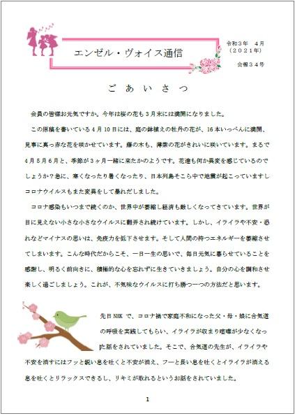 エンゼル・ヴォイス通信 令和3年4月 会報34号